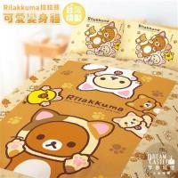 享夢城堡 單人床包雙人薄被套三件組-拉拉熊Rilakkuma 可愛變身貓(棕)