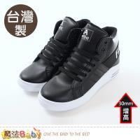 魔法Baby 女鞋 台灣製3cm增高時尚運動風增高鞋 sd7020