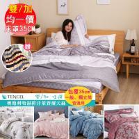 幸運草-尺寸均一價-奧地利吸濕排汗萊賽爾天絲 雙/加 全餔棉八件式床罩組-獨立筒皆適用