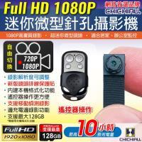 【CHICHIAU】1080P 新超迷你DIY微型針孔攝影機錄影模組(不循環覆蓋款)