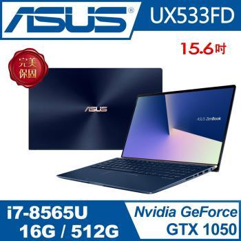 ASUS 華碩 ZenBook UX533FD-0042B8565U 皇家藍 (i7-8565U/16G/512G SSD/GTX 1050)