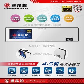 響尾蛇 A9 贈32G記憶卡+保固18個月 後視鏡單前錄行車紀錄器+GPS測速 台灣製造 夜視超清