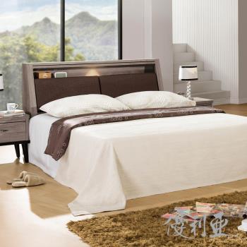 【優利亞-古橡木經典】雙人五尺照明床組(床頭箱+床底)