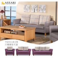 ASSARI-米蘭典藏舒適靠背1+2+3人貓抓皮沙發