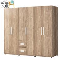 文創集 卡亞迪 時尚7.3尺木紋衣櫃/收納櫃組合 吊衣桿+二抽屜+開放層格