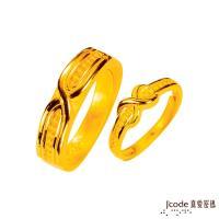 Jcode真愛密碼 遇見愛黃金成對戒指