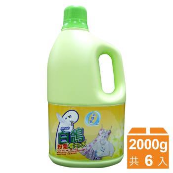 白鴿 雙氧殺菌漂白水2000gx6瓶