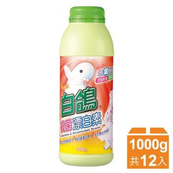 白鴿 殺菌漂白素1000gx12罐