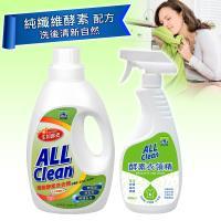 多益得All Clean纖維酵素洗衣精+衣領精