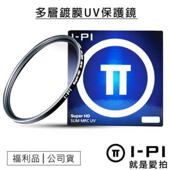 【福利品】I-PI 49mm 多層鍍膜保護鏡 MRC UV