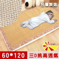 凱蕾絲帝-台灣製造-加厚挑高御皇三D透氣專利柔藤涼墊-嬰兒蓆(60X120)小