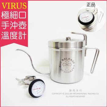 Virus Dripper-棉花罐細口手沖壺+溫度計 -進階版(咖啡細口壺 咖啡細嘴壺)