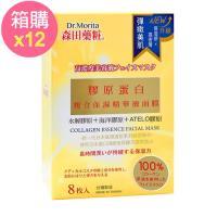 森田藥粧 箱購  膠原蛋白複合保濕精華液面膜8入/盒x12