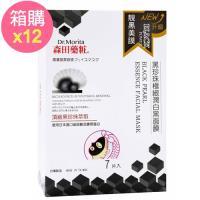 森田藥粧 箱購  黑珍珠極緻潤白黑面膜7入/盒x12