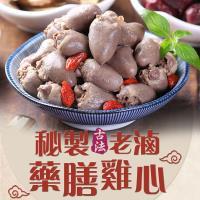 愛上新鮮 秘製老滷藥膳雞心12包(180g/包)
