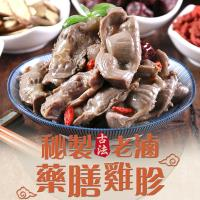 愛上新鮮 秘製老滷藥膳雞胗12包 (180g/包)