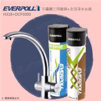 愛惠浦科技EVERPOLL 不鏽鋼三用龍頭H-318+全效能淨水組DCP-3000(H318+DCP3000)