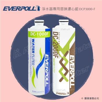 愛惠浦科技EVERPOLL守護升級全效淨水器專用濾心/濾芯DCP-3000F(DCP3000F)