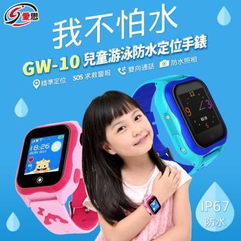 IS愛思 GW-10 定位監控防水兒童智慧手錶