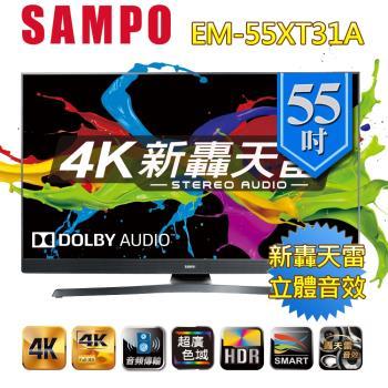 SAMPO聲寶 55型 新轟天雷4K UHD Smart  LED液晶+視訊盒EM-55XT31A