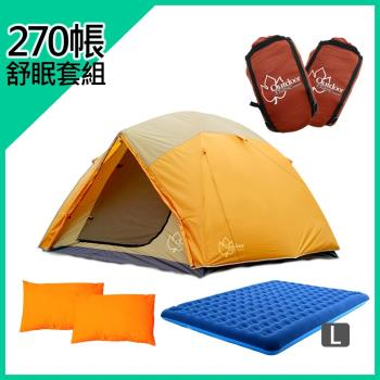 【Outdoorbase】 270帳 4-6人舒眠露營套組 桔野帳篷 美麗人生充氣床墊