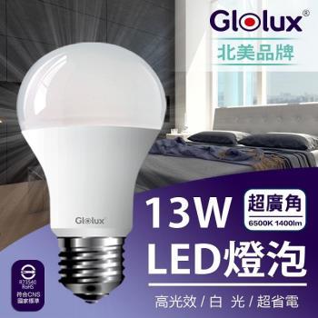 (8入白光)【Glolux】1400流明超高亮度13W節能LED燈泡