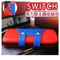任天堂 switch 馬力歐 超Q 撞色主機硬殼收納包 防摔硬殼包 紅綠
