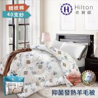 HILTON希爾頓 40支紗精梳棉發熱羊毛被-花色任選