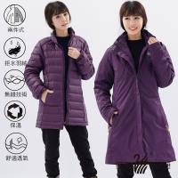 遊遍天下 女款 二件式防風透濕長版+無縫 JIS90 拒水羽絨外套(深紫)