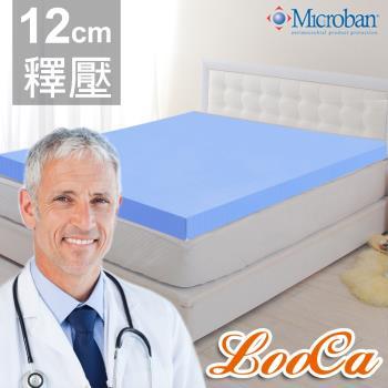 LooCa 美國Microban釋壓12cm記憶床墊-單人-EDM活動