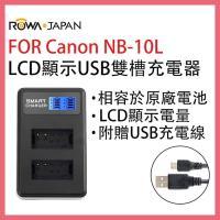 ROWA 樂華 FOR CANON NB-10L NB10L 電池 LCD顯示 USB 雙槽充電器 相容原廠 保固一年 雙充