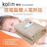kolin歌林微電腦電熱毯(KFH-SJ007DB)-雙人款