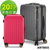 ARTBOX 旅人極簡 20吋剎車輪TSA海關鎖行李箱(多色任選)