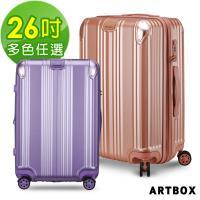 ARTBOX 嵐悅林間 26吋平面V槽抗壓霧面可加大行李箱(多色任選)