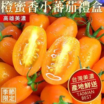 美濃宋媽媽超人氣橙蜜香小番茄禮盒(5斤±10%/盒) 共6盒