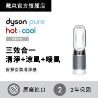 Dyson Pure Hot + Cool   HP04 三合一涼暖空氣清淨機/風扇-白