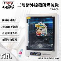 【小廚師】奈米光觸媒紫外線殺菌烘碗機(TA-808)