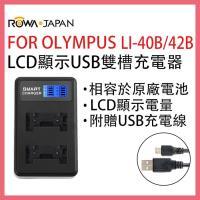 ROWA 樂華 FOR OLYMPUS LI-42B LI-40B LI42B LI40B 電池 LCD顯示 USB 雙槽 充電器 相容原廠 雙充