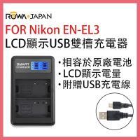 ROWA 樂華 FOR NIKON ENEL3 EN-EL3 電池 LCD顯示 USB 雙槽 充電器 相容原廠 保固一年 雙充
