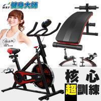健身大師—超核心飛輪健身車