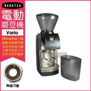 (BARATZA) 平刀陶瓷磨盤電動磨豆機885/Vario附金屬把手架(德國製陶瓷磨刀盤)