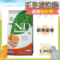 Farmina 法米納 義大利進口 WDJ推薦 ND挑嘴成貓 天然無穀糧系列 (鯡魚甜橙) GC-4 貓飼料 1.5kg