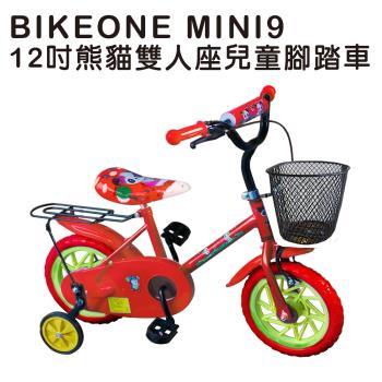 BIKEONE MINI9 12吋熊貓雙人座兒童腳踏車(附輔助輪) 低跨點設計手把坐墊可調寶寶兒童三輪車 兩種款式菜籃可選