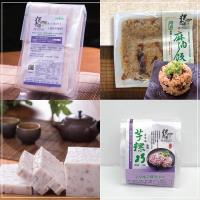 【粿老爺】原味芋頭糕(素)+古早味芋粿巧(素)+阿爹麻油飯(素)