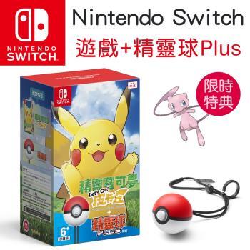 任天堂 Nintendo Switch《精靈寶可夢Lets Go!皮卡丘》+《精靈球Plus》套裝組 [台灣公司貨]