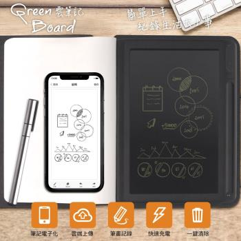 【Green Board 雲筆記】無線儲存式電紙板 電子筆記本 手寫塗鴉板