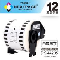 【NEXTPAGE】BROTHER 相容 連續 標籤帶 DK-44205(62mm x30.48m 白底黑字)【台灣榮工】