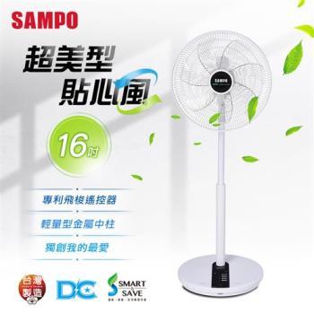 『福利品』SAMPO聲寶16吋微電腦遙控DC節能扇SK-FX16DR