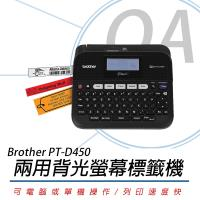 Brother PT-D450 單機/電腦連線 兩用背光螢幕 標籤機