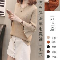 A3-流行羊毛喇叭袖上衣-五色選(現貨+預購)